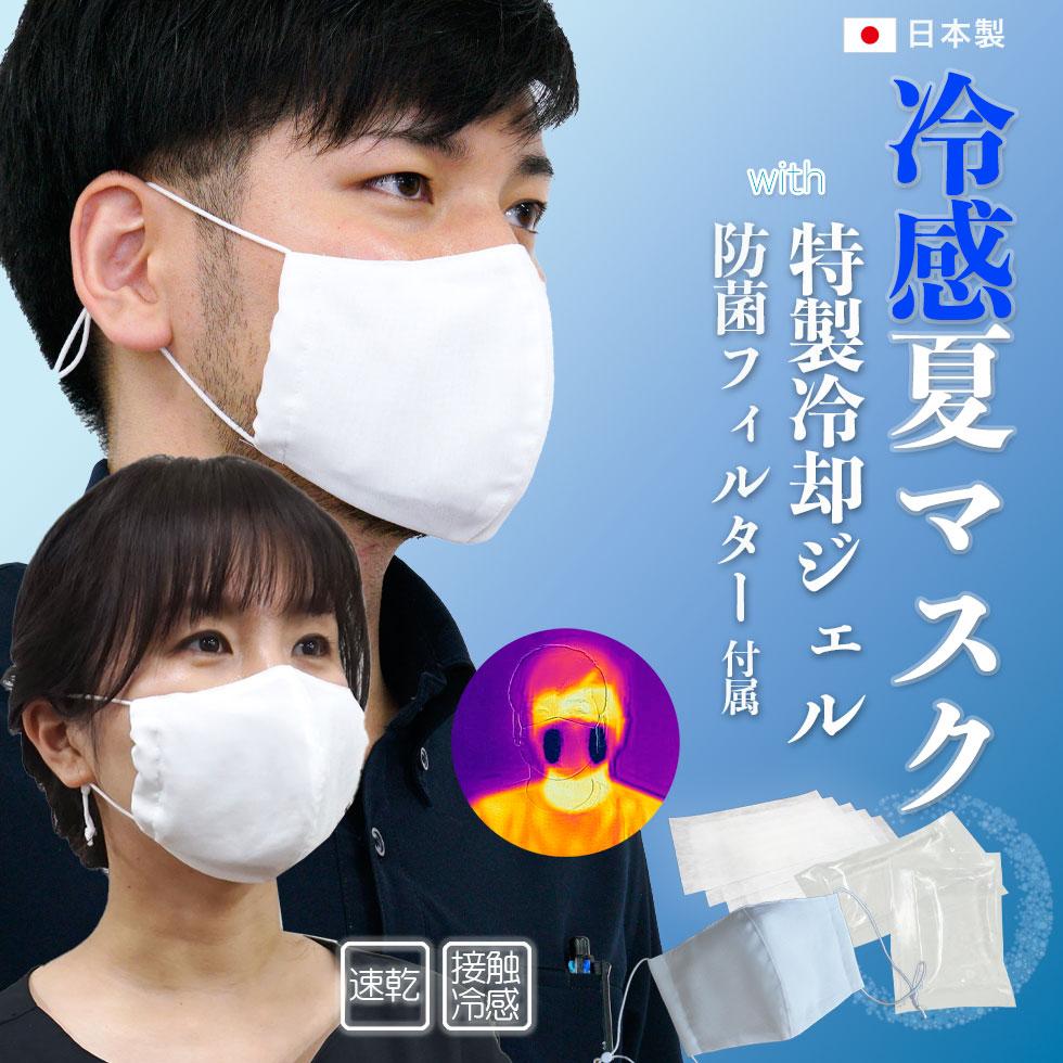 ひんやり マスク 日本 製