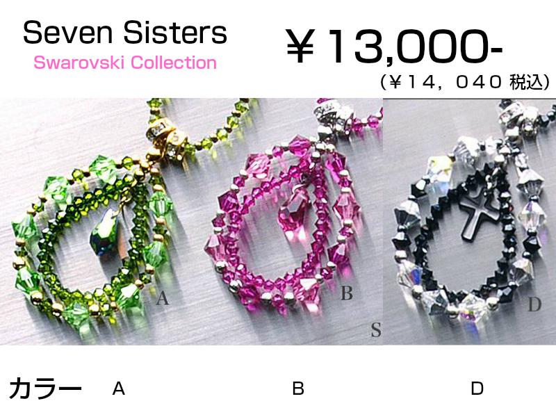 スワロフスキーめがねチェーン/選べる3色【Sevensisters】/敬老の日