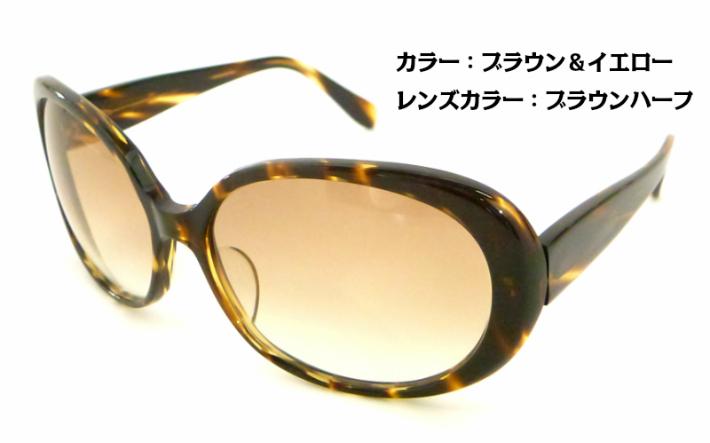 サングラス/レディース/メンズ/鯖江産/ハンドメイド/ビックフレーム/ブラウン&イエロー/UVカット/