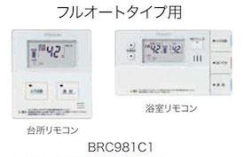ダイキン エコキュート関連部材 コミュニケーションリモコンセットフルオートタイプ用 【BRC981C1】[新品]