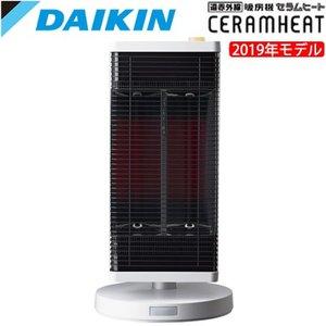 2019年9月新発売!多様なインテリアに調和するシンプルでモダンなデザインに一新した遠赤外線暖房機 ダイキン工業 DAIKIN セラムヒート 遠赤外線暖房機 CER11WS-W マットホワイト ERFT11WS-W同等品