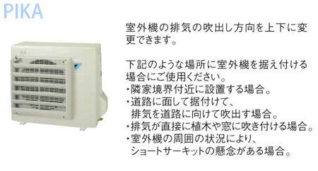 ダイキン エコキュート関連部材 風向調整板 【KPW945A4】[新品]