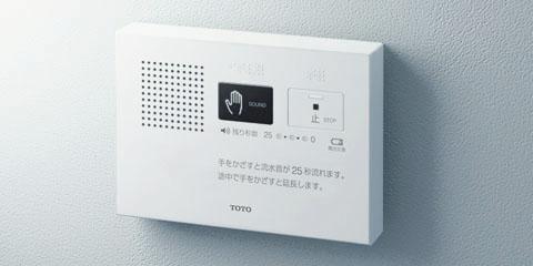 【YES400DR 音姫】TOTO トイレ用 手かざし・露出タイプ(乾電池タイプ)[新品]