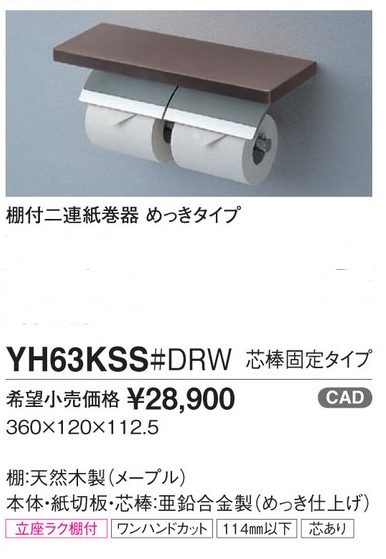 TOTO 棚付2連紙巻器 【YH63KSS】 メッキタイプ 芯棒固定タイプ[新品]