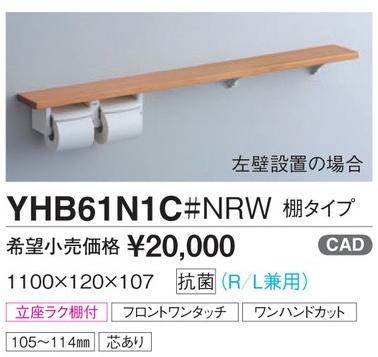 TOTO 棚付二紙巻器 【YHB61N1C】 棚タイプ (R/L兼用)[新品]