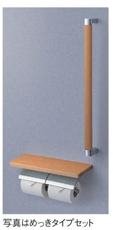 TOTO 棚付2連紙巻器 手すり セット品番【YHZ63KSS#NRW】 メッキタイプ 芯棒固定タイプ[新品]