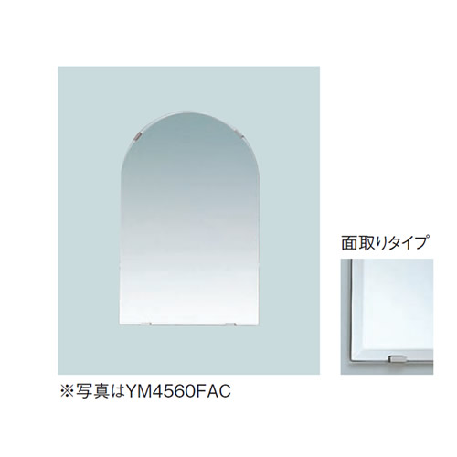 TOTO アクセサリ 化粧鏡 耐食鏡【YM4510FAC】アーチ形【ym4510fac】[新品]