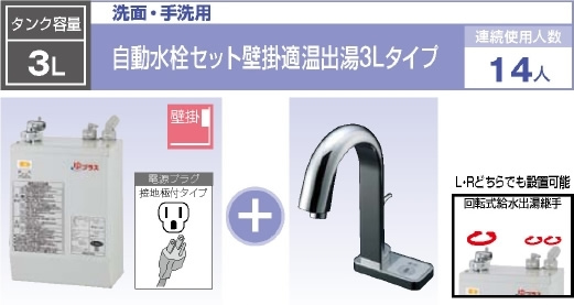 INAX LIXIL・リクシル 小型電気温水器 3L 約36℃出湯 自動水栓:グースネック ポップアップあり 【EHMN-CA3S3/W-AM121(100V)】 ゆプラス パブリック向け[新品]【RCP】