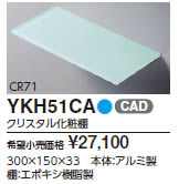 TOTO トイレ アクセサリー 化粧棚 クリスタル化粧棚【YKH51CA】[新品]