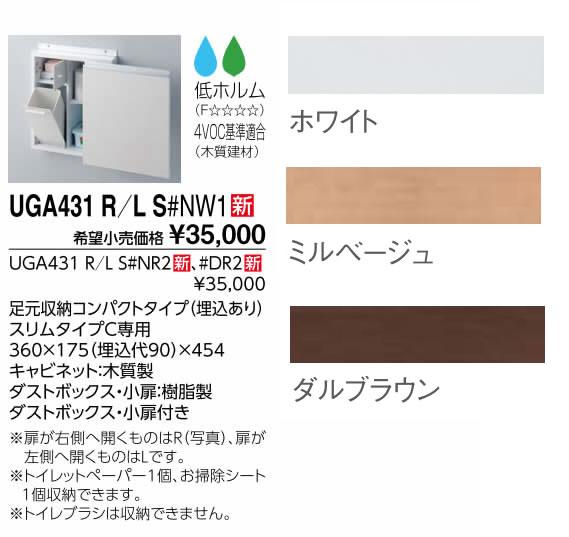 TOTO トイレ オプション品 収納キャビネット【UGA431R-LS】[新品]