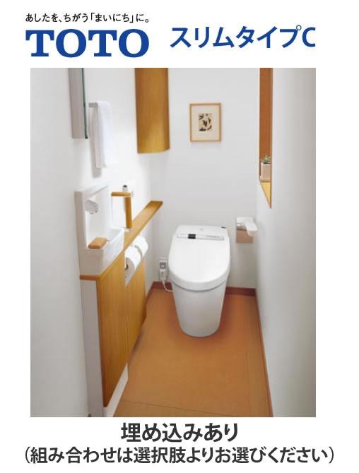 TOTO スリムタイプC 埋込あり 手洗器単体タイプ【ULD21】(組み合わせは選択肢よりお選び下さい。[新品]