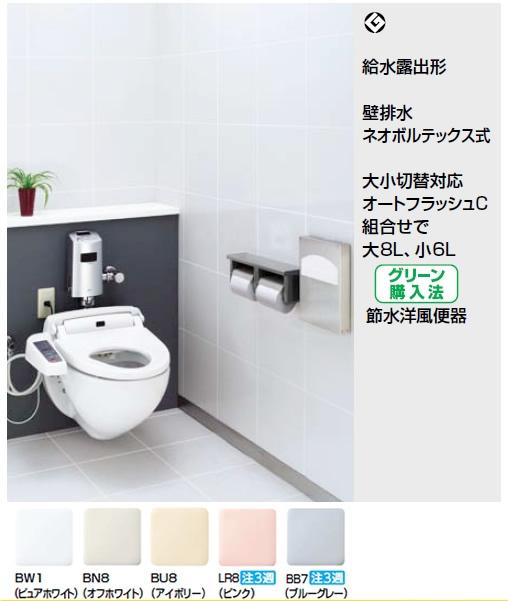 INAX LIXIL・リクシル トイレ 壁掛式洋風便器 便器のみ 【C-22PR】[新品]