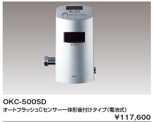 INAX LIXIL・リクシル トイレ 大便器自動洗浄システム オートフラッシュCセンサー一体形後付けタイプ(電池式) 【OKC-500SD】[新品]