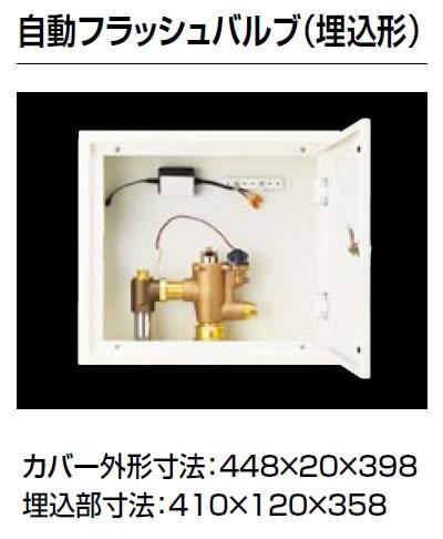 INAX LIXIL・リクシル トイレ 大便器自動洗浄システム オートフラッシュC セパレート形 自動フラッシュバルブ(埋込形/ボックス付) 【OKC-581】[新品]