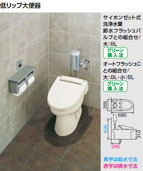 INAX LIXIL・リクシル 施設用設備機器 低リップ大便器【C-P145S】 小学校トイレ[新品]