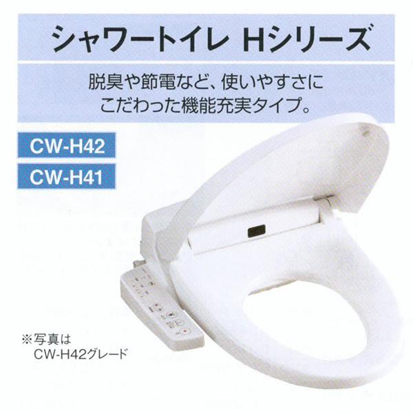 INAX LIXIL・リクシル 温水洗浄便座 脱臭機能付 大型・レギュラー兼用 CW-H42 [新品]【RCP】
