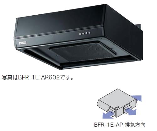 リンナイ レンジフード 【BFR-1E-AP602BK】 ブラック BFRシリーズ 幅:60cm [新品]
