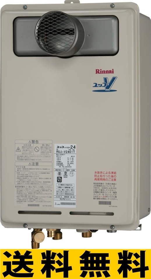 リンナイ ガス給湯器【RUJ-V2011T(A)】[23-2280] RUJ-V2401[新品]