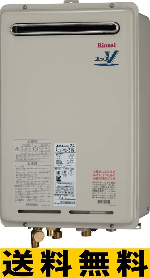 リンナイ ガス給湯器【RUJ-V2001W(A)】[23-2310] RUJ-V2401[新品]