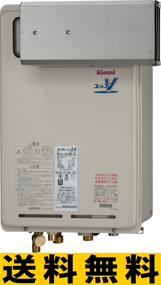 リンナイ ガス給湯器【RUJ-V2001A(A)】[23-2345] RUJ-V2401[新品]