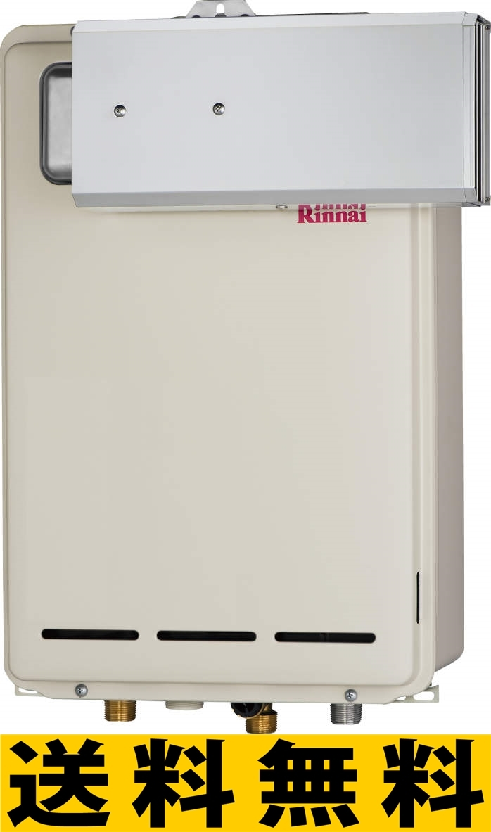 リンナイ ガス給湯器【RUX-A2003A】[23-2508] RUX-A2403[新品]