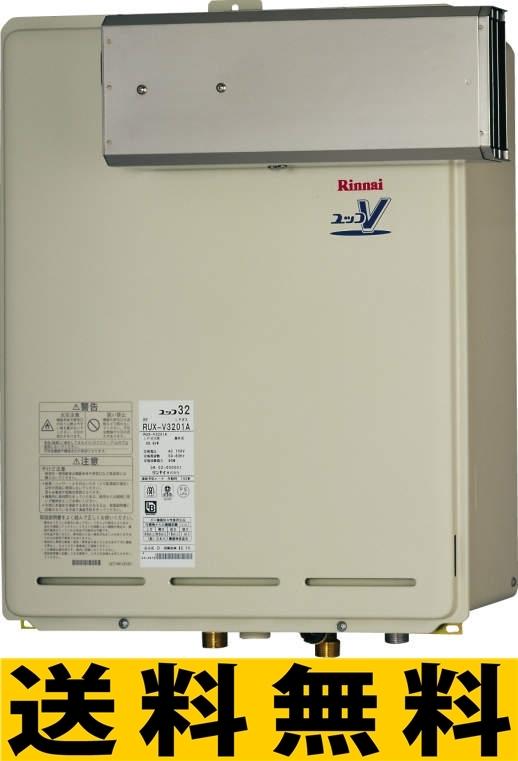 リンナイ業務用ガス給湯器【RUXC-V3201A】[23-2980]RUXC-V3201W[新品]【RCP】