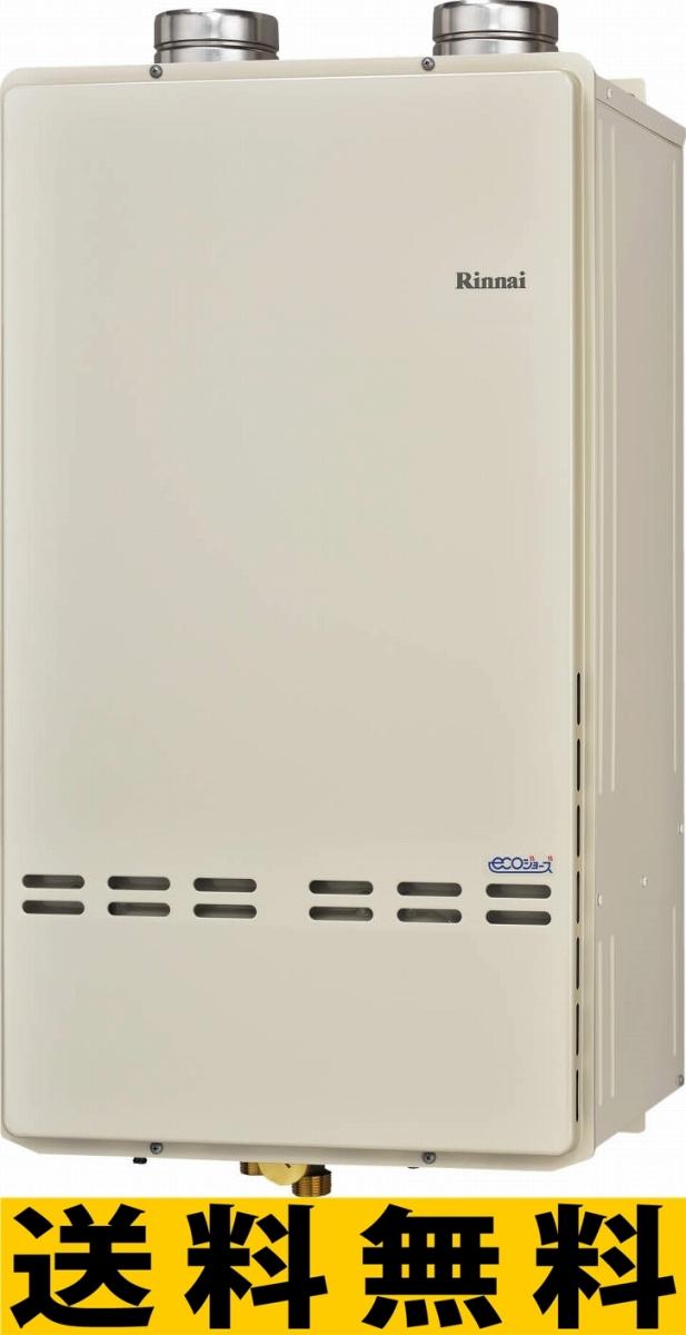 リンナイ 業務用ガス給湯器【RUXC-SE5000ZU】[23-4195] DECA-Q[新品]