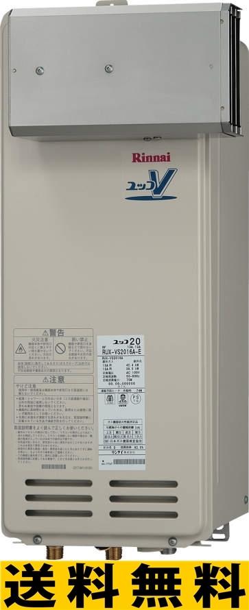 リンナイ ガス給湯器【RUX-VS2006A】[23-7671] RUX-VS2016[新品]