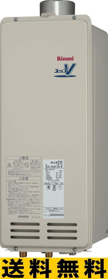 リンナイ ガス給湯器【RUX-VS2006U】[23-7697] RUX-VS2016[新品]