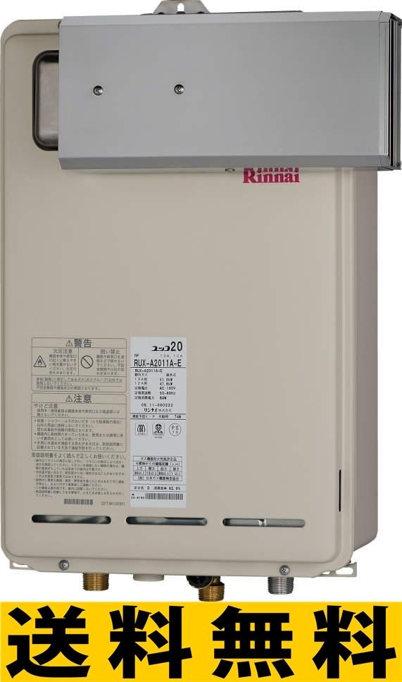 リンナイ ガス給湯器【RUX-A1601A】[23-8296] [新品]