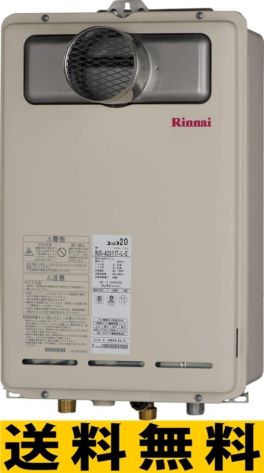リンナイ ガス給湯器【RUX-A1611T-L】[23-8393] [新品]