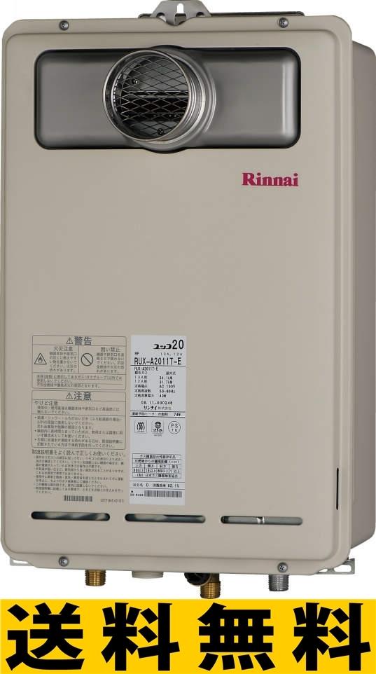 リンナイ ガス給湯器【RUX-A2001T-E】[23-8929] [新品]