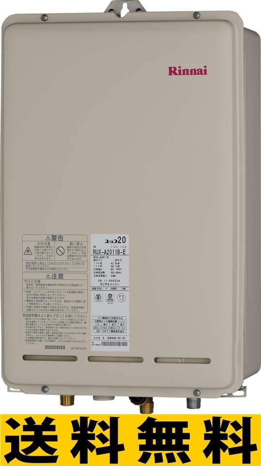 リンナイ ガス給湯器【RUX-A2011B-E】[23-9046] [新品]