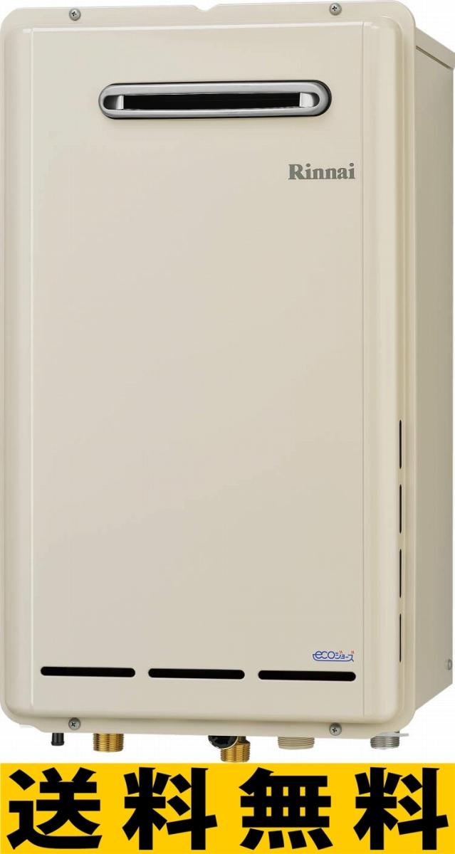 リンナイ 業務用ガス給湯器【RUXC-E2003W】[23-9870] RUXC-E2403[新品]