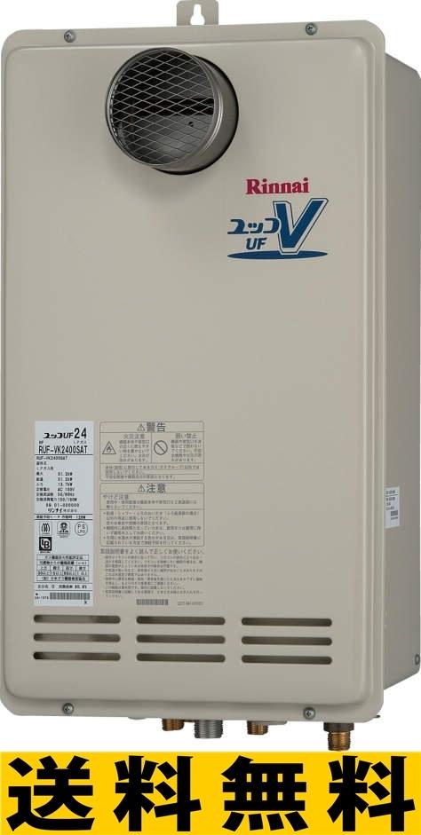 リンナイ ガスふろ給湯器【RUF-VK2010SAT(A)】[24-4089] RUF-VK2010[新品]