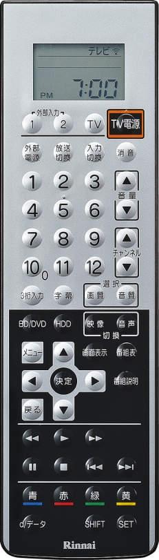 リンナイ テレビ用赤外線リモコン【DSR-01】[24-8067] [新品]