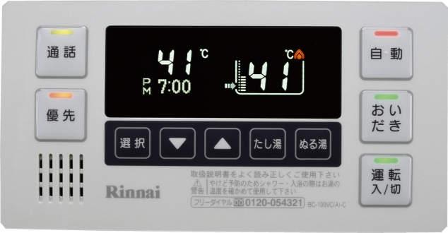 リンナイ 給湯浴室リモコン【BC-100VC(A)-C】[25-6377] [新品]