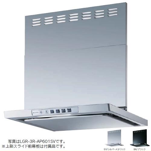 リンナイ レンジフード 【LGR-3R-AP601BK】 ブラック LGRシリーズ 幅:60cm [新品]