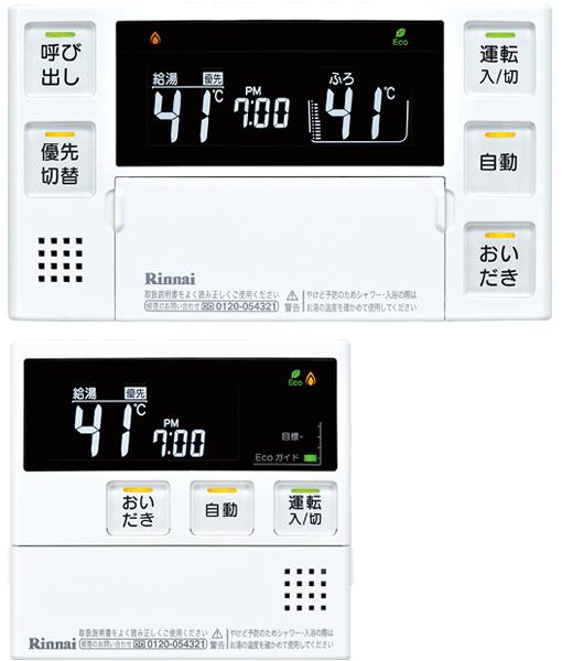リンナイ 浴室リモコン【BC-220V】と台所リモコン【MC-220V】のセット【MBC-220V】 ガス給湯器 インターホン機能なしタイプ[新品]