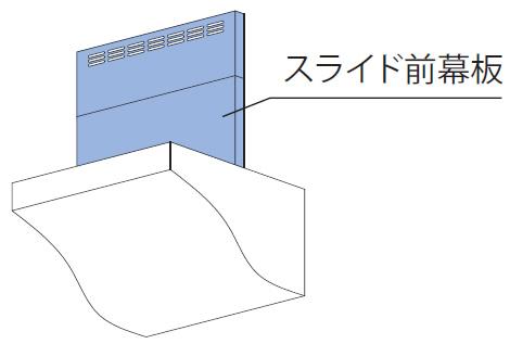 リンナイ レンジフード 部材 【MP-SLD-3860BK】 (ブラック) スライド前幕板 [新品]