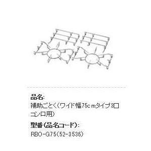 リンナイ 補助ごとく【RBO-G75】(52-3536) ワイド幅75cmタイプ3口コンロ用(DELICIA100Vは除く) [新品]