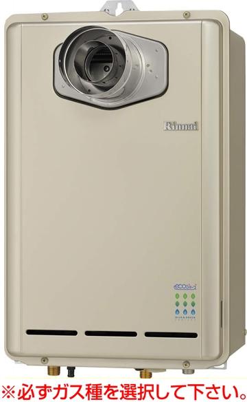 リンナイガス給湯器16号【RUX-E1610T-L】【RUXE1610T-L】ecoジョーズ給湯専用タイプPS内扉内設置型/PS延長前排気型