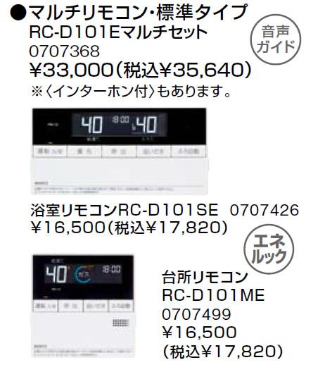 ノーリツ 給湯器 リモコン マルチリモコン・標準タイプ【0707368】【RC-D101E】[新品]
