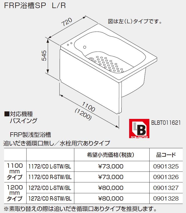高品質の激安 ノーリツ 給湯器 給湯器 部材 0901327 バスイング(GTS)専用部材 FRP浴槽SP FRP浴槽SP 1200mmタイプ L-STW/BL 1272/C0 L-STW/BL【0901327】 [新品], 東京リビング:d9d86f7c --- superbirkin.com