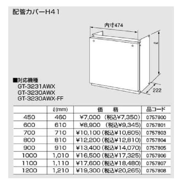 ノーリツ配管カバー【H41-1200】1210(0757808)【H411200】1210リットル(mm) 給湯器[新品]