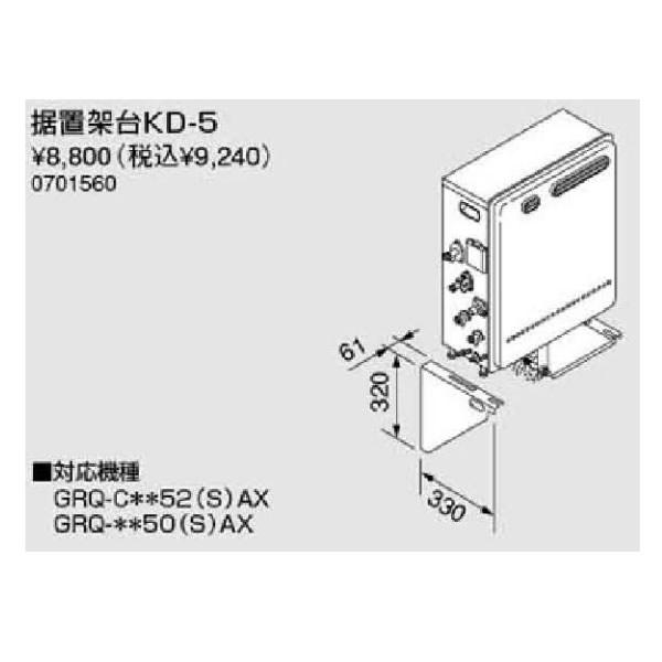 ノーリツ据置架台【KD-5】(0701560)【KD5】 給湯器[新品]