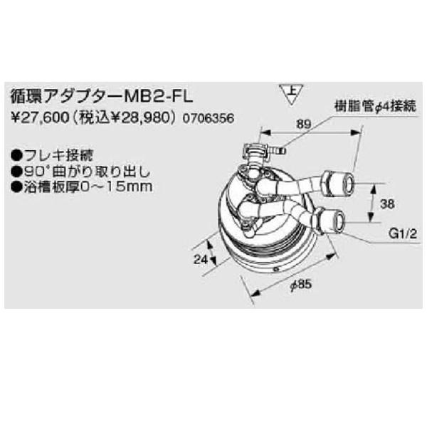 ノーリツ循環アダプターMB2 【MB2-FL】(0706356)【MB2FL】 給湯器[新品]