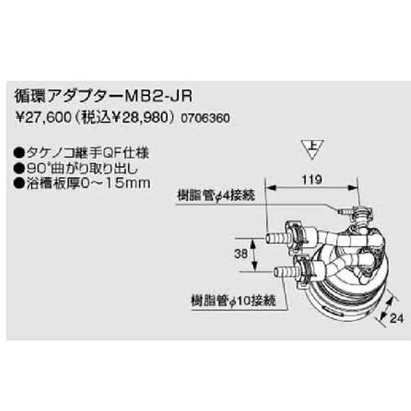 ノーリツ ガス給湯器 循環アダプターMB2【MB2-JR】(0706360)【MB2JR】[新品]