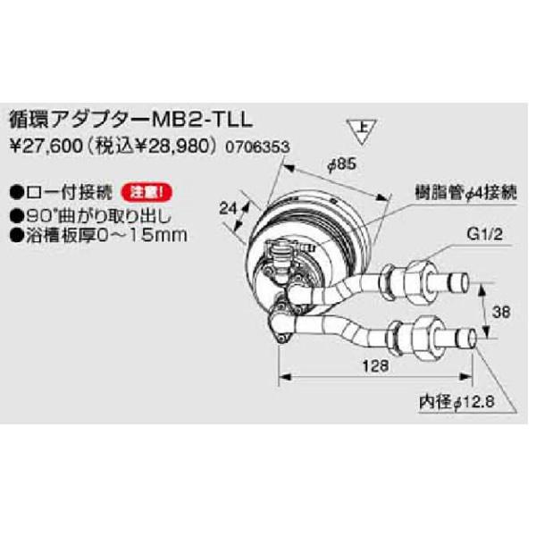 ノーリツ循環アダプターMB2 【MB2-TLL】(0706353)【MB2TLL】 給湯器[新品]
