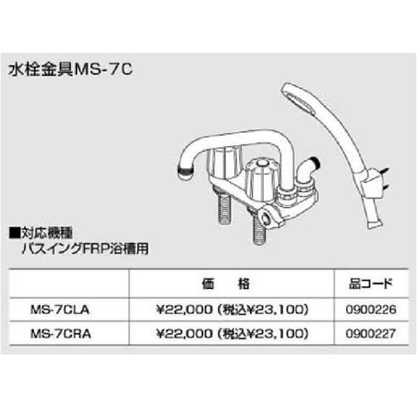 ノーリツ パスイング(GT8)専用部材【MS-7CLA】水栓金具MS-7C(0900226)【MS7CLA】 給湯器[新品]